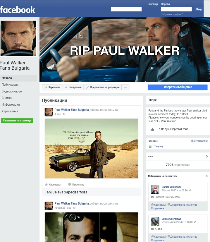 Paul Walker Fans Bulgaria