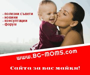 Съвети за майки